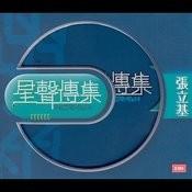 EMI Xing Sheng Chuan Ji Zhi Norman Cheung Songs