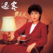 Guo Ke Songs