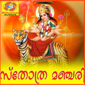 Manjunatha Manthram Song