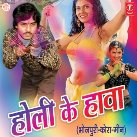 Holi Ke Haawa Songs Download: Holi Ke Haawa MP3 Bhojpuri ...