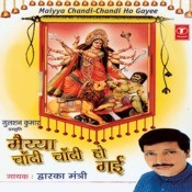 Maiya Chandi Chandi Ho Gayee Songs