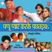 Pappu Pyar Karke Pachhtaib Songs