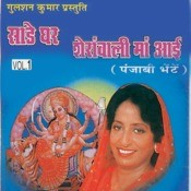 Saade Ghar Sheranwali Maa Aayi Vo.1 Songs
