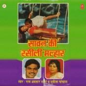 Saawan Ki Rasili Malhar Songs
