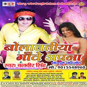Phonwa Pe Jawan Laiki Song