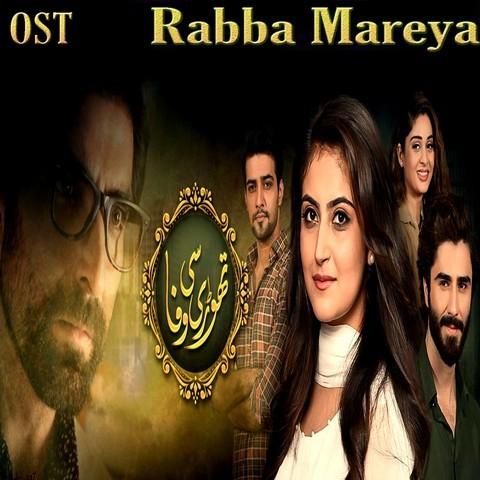 Thori Si Wafa Songs Download: Thori Si Wafa MP3 Urdu Songs