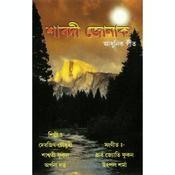 Sarodi Junak Songs