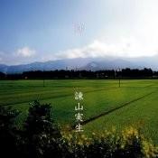 Kizuna (Single) Songs