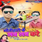 Chandan Kumar Songs Download: Chandan Kumar Hit MP3 New