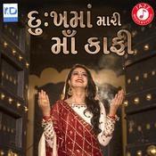 Dukh Ma Mari Maa Kafi Mayur Nadiya Full Mp3 Song