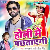 holi gana mp3 song hindi mai