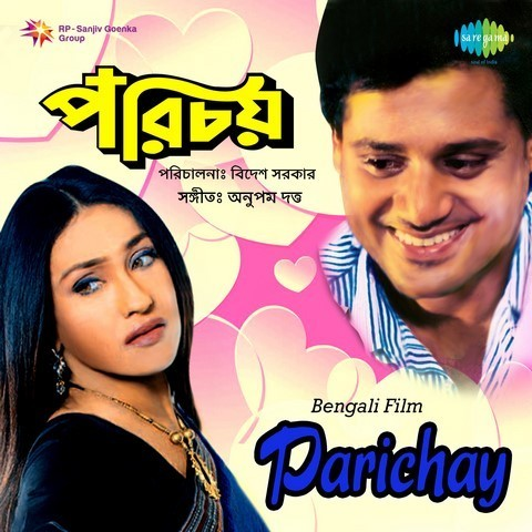 Parichay Songs Download: Parichay MP3 Bengali Songs Online Free on