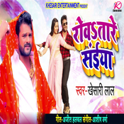 Rowataare Saiya Ashish Verma Full Mp3 Song