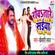 Rowataare Saiya Ashish Verma Full Song