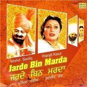 Jarde Bin Marda Songs
