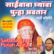 Saibaba Ghayva Punha Aavtar-Katha Song