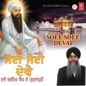 Soi Soi Devei Songs