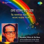Jetha Ramdhanu Othe Hese - Musical Composition  Songs