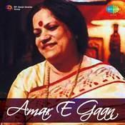 Amar E Gaan Lyrics Of Shibdas Banerjee Songs