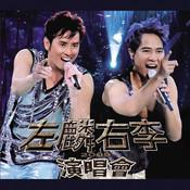 Alan Tam & Hacken Lee Live 2009 (3 CD) Songs