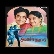 Anicha Malar Songs