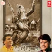 Meera Bai Amrithavani Songs