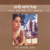 Jani Mhane Deva Songs