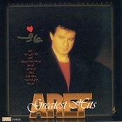 Aref Greatest Hits - Persian Music Songs