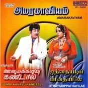 Amarakaviyam-Oomai Kanavu Kandaal-Othayadipathayilae Songs