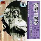 Three Claps (San Ji Zhang) Song