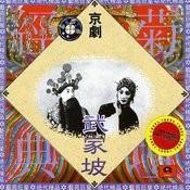 Peking Opera: Wu Jia Po (Jing Ju: Wu Jia Po) Songs