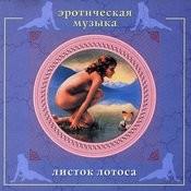 Erotic Music. Lotus Leaf Songs