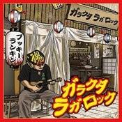 Garakuta Raga Rock Songs