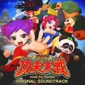 Pachi-Slot Moeyo Kung Fu Taisen Original Soundtrack Songs