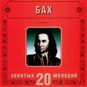 Johann Sebastian Bach. 20 Golden Melodies In Modern Processing Songs