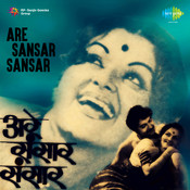 Are Sansar Sansar Mar Songs
