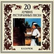 20 Luchshikh Restorannykh Pesen. Kazachok Songs