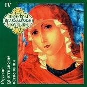 Russian Christian's Songs, Vol. 7 Songs