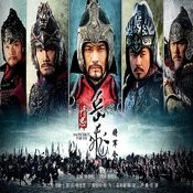 The Patriot Yue Fei (Original Motion Picture Soundtrack) Songs