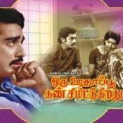 Oru Oothapoo Kann Simittugirathu Songs