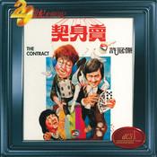 Mai Shen Qi Songs