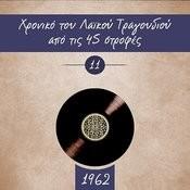 Χρονικό Του Λαϊκού Τραγουδιού Από Τις 45 Στροφές, 1962, Vol. 11 Songs