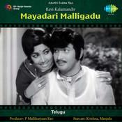 Mayadari Malligadu Songs