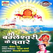 Maa Bamleshwari Ke Dware Songs