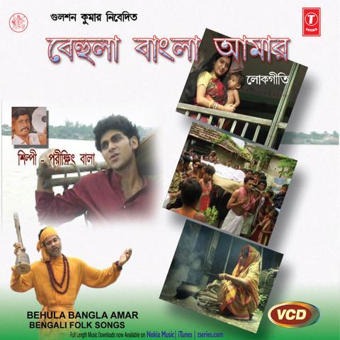 Behula Bangla Amar Songs Download: Behula Bangla Amar MP3 Bengali