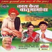 Navas Kela Balumamancha (Marathi Film) Songs