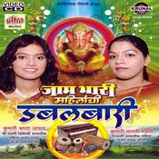 Jaam Bhari Mahilanchi Doublebari Songs
