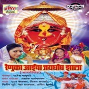 Renuka Aaicha Jayghosh Zala Songs