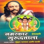 Bhaj Bhaj Balavadhut Manuja Song