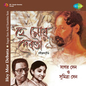 Hey Mor Debata - Sagar Sen And Sumitra Sen Songs
